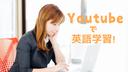 【2018年版】Youtubeで英語学習!おすすめのチャンネルを紹介