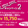 HP ProLiant ML115 が15,750円!