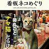 猫好きの方におすすめの本6選