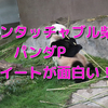アンタッチャブルの柴田さんってすごい!パンダPの動物ツイッターが面白い!