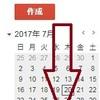 Googleカレンダーの色をiOSカレンダーに反映させる方法
