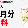 Yahoo!(ヤフー)プレミアム会員は二回目も無料登録可能!!メリット・デメリットを徹底解説!