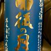 雨後の月 呉未希米八反錦 純米生(相原酒造)