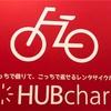 【自転車】シェアサイクルを利用した体験談【断捨離】