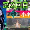 【冠の雪原】小ネタ集 第2回目【ポケモン剣盾】