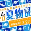 【公式自主企画】駆け込み応募大歓迎!「カクヨム2020夏物語」コンテストに参加しよう