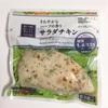 ダイエットにコンビニ惣菜  サラダチキンが大活躍【ローソン編】