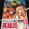 雑記55:漫画版アイギス購入!(今更)