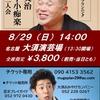 【文治・小痴楽二人会 6/13大須演芸場で先行販売です】