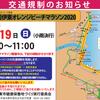 19日(日)に伊東で伊東オレンジビーチマラソン大会 ※交通規制!