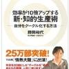 勝間さんの本の中でおすすめの1冊!「効率が10倍アップする新・知的生産術」(勝間和代)