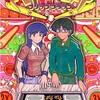 Kindle Unlimited に登録したならこの漫画を読め! フリップフラップ とよ田みのる