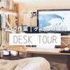 【作業環境デスクツアー2021】ブログ作業&ゲーミング環境まとめ