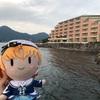 あとがきー淡島ホテル