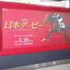 【先週の競馬】今年のダービー馬はレイデオロ!&フェイムゲーム目黒記念制覇など