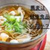 日本人が大好きな蕎麦は健康食品なのか?【冬季限定の蕎麦屋さん紹介】