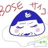 BOSEのノイズキャンセリング機能がすごい!!件