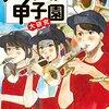 横浜高校の応援はなぜ恐ろしいのか?球場を飲み込む脅威の応援歌!【第一~第六,アトム,横高マーチ】
