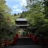 【雲巌寺】栃木県の御朱印巡りで訪れた森の中のパワースポット寺とは?