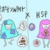 マルチポテンシャライト兼HSPの憂鬱