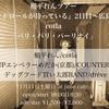 【ライブ告知】11/11(土)広島Jimo Cafe