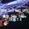 【エレカシTOUR2018 WAKE UP‼】東京2日目「Zepp東京」2018.7.6 セットリスト