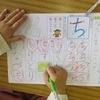 1年生:「ち」の練習