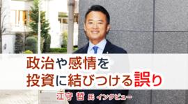 「政治や感情を投資に結びつける誤り」江守 哲 FX特別インタビュー(中編)