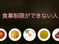 食事制限って確かに難しい・・けど<乳がんブログVol.311>
