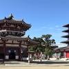 日本最古の官製仏教寺院「四天王寺」(大阪)