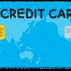 Blue Prism がWebサイトからクレジット・カードで買えるようになった
