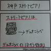 神戸ストリートピアノの設置場所【4コマ漫画】