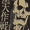 2月読書メーター(2017)