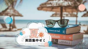 あなたは全問解けますか?「オトナの夏休みドリル」10問に挑戦!【語彙・文法】