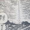 ワンピースブログ[三十一巻] 第295話〝巨大豆蔓(ジャイアントジャック)〟