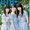 UTB+(アップトゥボーイプラス) vol.45 目次