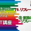 YouTube「09.リフレーミング~③言葉のリフレーミング」配信のご案内