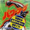 わが青春のPCエンジン(81)「パワーリーグ」