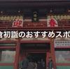 鎌倉初詣のおすすめスポット