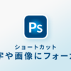 【Photoshop ショートカット】オブジェクトを拡大表示する