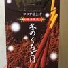 冬の到来を感じる商品 江崎グリコ    ポッキー<冬のくちどけ> 食べてみました
