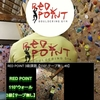 RED POINT運営記Vol69~スマホで視聴しやすい縦動画を作る~