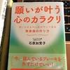 第13回『願いが叶う心のカラクリ』by石原加受子