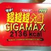 【ぺヤング】激辛超超超大盛りGIGAMAXを買ってみた結果