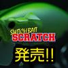 【レイドジャパン】吉田遊プロ監修の新製品ルアー「スウィッチベイト スクラッチ」発売!