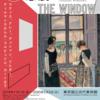 東京国立近代美術館「窓展」に行きました