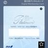 ANAスーパーフライヤーズカードの入会申込書請求が可能に