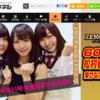 SKE48松村香織がダイエットに挑戦!…私のダイエット記録その1「1年で5kg減量」