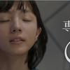 専科CM(資生堂)の女性は誰?満島ひかりさん実はバツイチでした