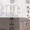 小2の息子が漢字できなさすぎるんだけどどうすりゃいい?